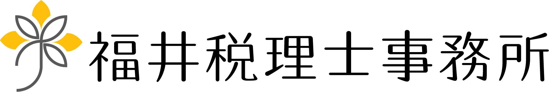 福井税理士事務所